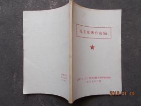 毛主席著作选编(有林副主席题词)