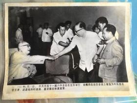 新华社老照片-十一届六中全会,胡耀邦与叶剑英,聂荣臻等在休息室,胡耀邦同志被选为中央委员会主席