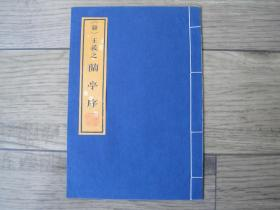 中国书店拓本———【王羲之书兰亭序】一册全