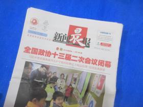 新闻晨报/2019年3月14日 头条:政协十三届二次会议闭幕