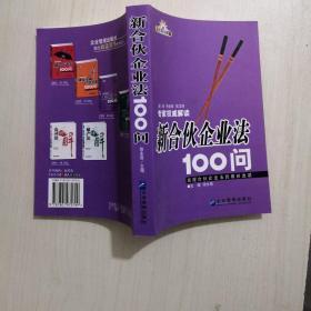 新合伙企业法100问