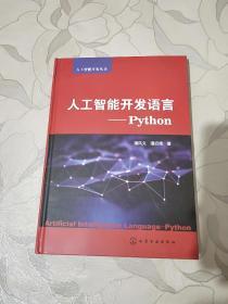 人工智能开发语言——Python