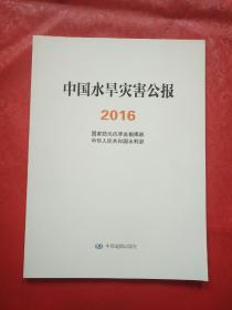2016 中国水旱灾害公报