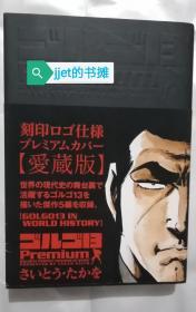 日语原版漫画 32开九品 ゴルゴ13 骷髅13 GOLGO13   爱藏版