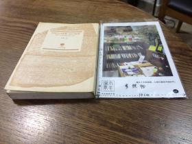日文原版: 中国人の発想 80の知惠 —— 现代に生きる中国古典の英知
