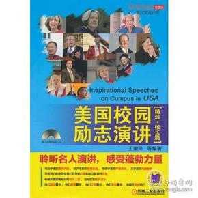 美国校园励志演讲精选:英汉双语对照:精选·校长篇