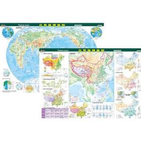 地理桌面速查速记·自然地理地图