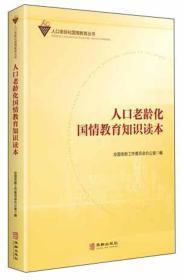 人口老龄化国情教育知识读本