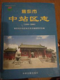 焦作市中站区志(1990-2000)_2006年一版一印,印数1千册