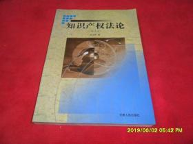 知识产权法论(修订本)