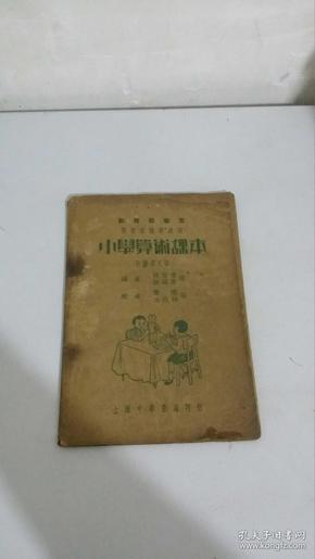 灏�瀛�绠���璇炬�� 锛���绾х������锛� 1934骞村�虹��     -----婊�66������