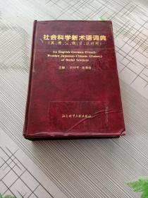 社会科学新术语词典:英、德、法、俄、日、汉对照