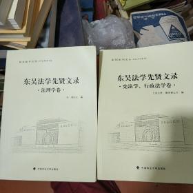东吴法学文丛:东吴法学先贤文录 法理学卷