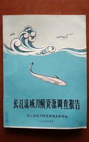 长江流域刀鲚资源调查报告