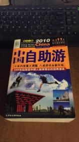 2010中国自助游
