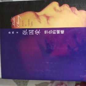张国荣:禁色的蝴蝶