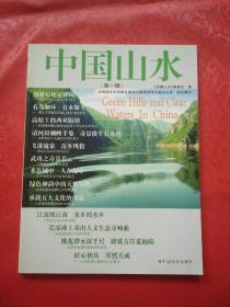 中国山水(第一辑)