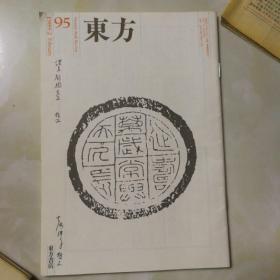 东方1989.2   编辑签赠本:谨呈柯杨先生指正