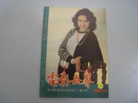 旧书《电影世界1985年第6期(总第84期)》B5-7-2