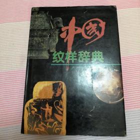 中国纹校辞典(精装)