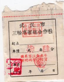 其它交通工具票-----1968年武汉市三轮车客运合作社