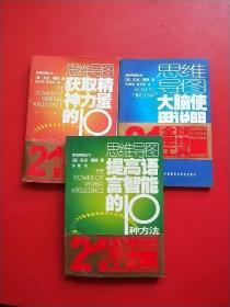 思维导图 丛书 大脑使用说明书/获取精神力量的10种方法/提高语言智能的10种方法【3本和售】