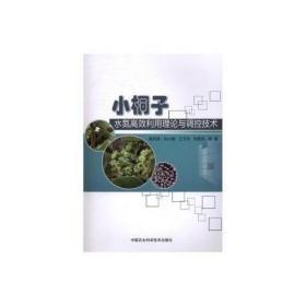 小桐子水氮高效利用理论与调控技术