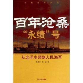 """百年沧桑""""永绩""""号——从北洋水师到人民海军"""
