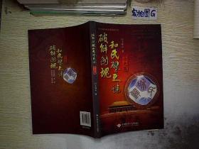 破解国魂和氏譬之谜(历史篇)