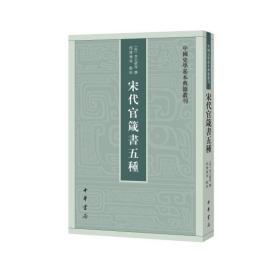 宋代官箴书五种(中国史学基本典籍丛刊 32开平装 全一册)