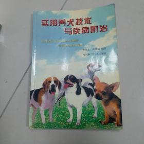 实用养犬技术与疾病防治
