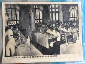新华社老照片-胡耀邦同志在共青团第九届中央委员会讲话