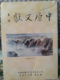 中原文献(季刊第四十六卷第三期)