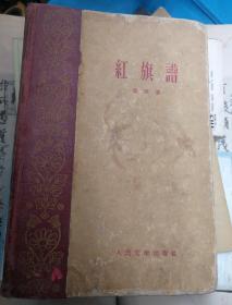 1959出山一版一印硬精装《红旗谱》