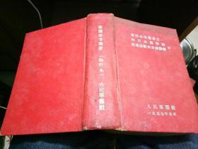 军医参考丛书之一: 内科学与传染病学、体检诊断学与试验诊学(精装合订本 1957年印刷)