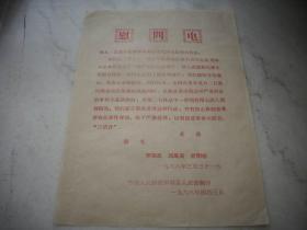 文革1968年-中国人民解放军林县人武部【慰问电】两派武斗!16开