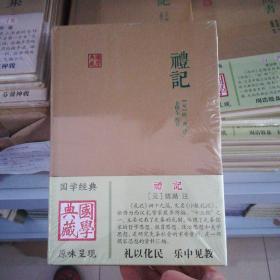 国学典藏:礼记