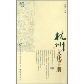 杭州文化手册