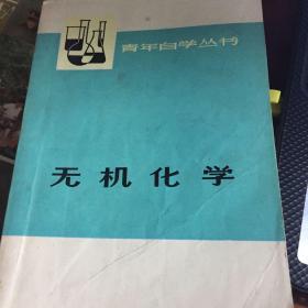 文革青年自学丛书  有机化学  上