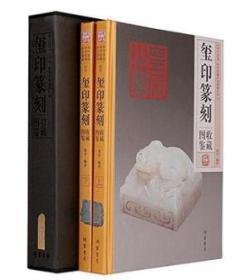《玺印篆刻》彩色图鉴收藏   16开全2卷   9E16d