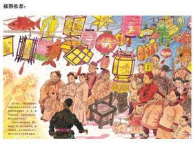 大16开A4幅面硬皮精装本【连环画出版社大型铜版纸连环画】《北京的春节(老舍名著连环画)》大型全彩色小人书