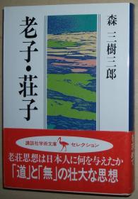 日文原版书 老子・荘子 (讲谈社学术文库) 森三树三郎 (著)