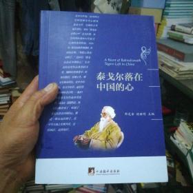 泰戈尔落在中国的心(新)【16开】
