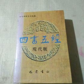 四书五经 现代版