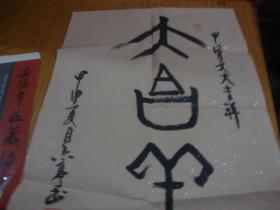 李香亭,书法家,书法一幅 <<66x44>> --2