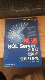 精通SQL Server 2000数据库管理与开发