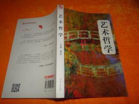 艺术哲学+笔记本