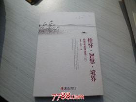 情怀 智慧 境界 教育名家演讲录(2)(全新正版)