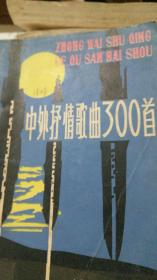 中外抒情歌曲300首