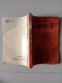 中国脊梁  近代爱国名人事略